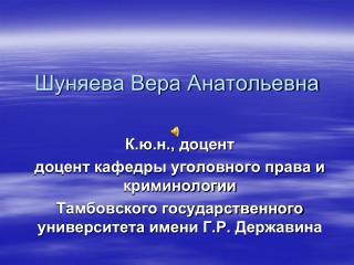 Шуняева Вера Анатольевна