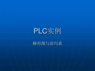 PLC 实例