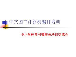 中文图书计算机编目培训