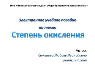 Автор: Семенова Любовь Леонидовна учитель химии