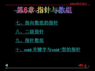 七、指向数组的指针 八、二级指针 九、指针数组 十、 void  关键字与 void * 型的指针