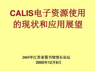 CALIS 电子资源使用 的现状和应用展望