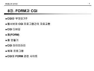 8 장 . FORM 과  CGI