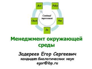 Менеджмент окружающей среды