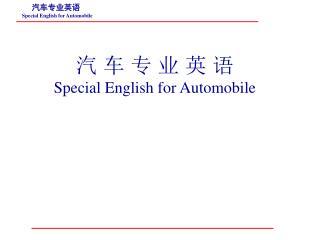 汽 车 专 业 英 语 Special English for Automobile