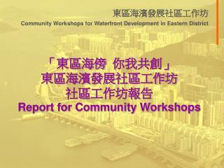 東區海濱發展社區工作坊 Community Workshops for Waterfront Development in Eastern District