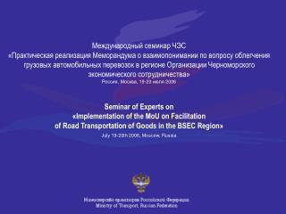 Международный семинар ЧЭС