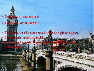 Сабақтың  мақсаты: Cities of Great Britain To revise words connected with the given topic;