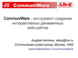 CommuniWare  -  инструмент создания интерактивных динамичных  web- сайтов