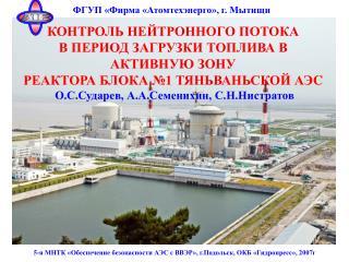 ФГУП «Фирма «Атомтехэнерго», г. Мытищи