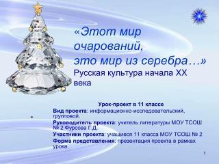 « Этот мир очарований,  это мир из серебра…» Русская культура начала  XX  века