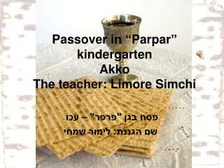"Passover in ""Parpar"" kindergarten Akko The teacher: Limore Simchi"