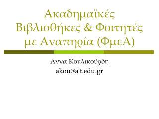 Ακαδημαϊκές Βιβλιοθήκες & Φοιτητές με Αναπηρία (ΦμεΑ)