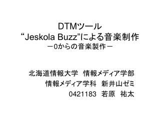 "DTM ツール "" Jeskola Buzz"" による音楽制作 - 0 からの音楽製作-"
