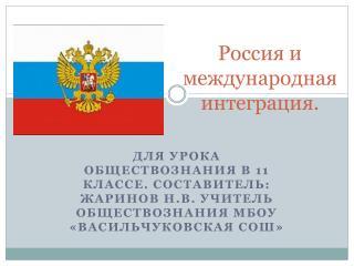 Россия и международная интеграция.