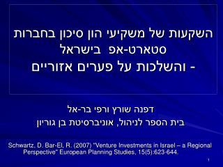 השקעות של משקיעי הון סיכון בחברות סטארט-אפ  בישראל  - והשלכות על פערים אזוריים