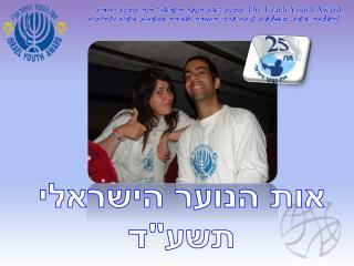 """אות הנוער הישראלי תשע""""ד"""