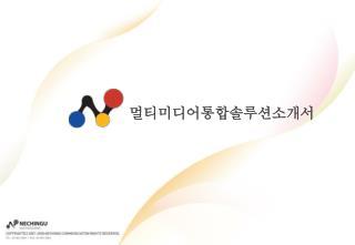 멀티미디어통합솔루션소개서