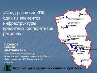 Ассоциация кредитных союзов Кузбасса