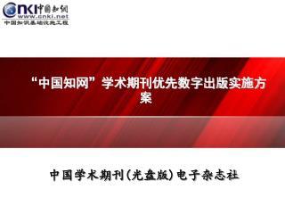 """""""中国知网""""学术期刊优先数字出版实施方案"""