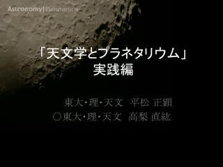 「天文学とプラネタリウム」 実践編