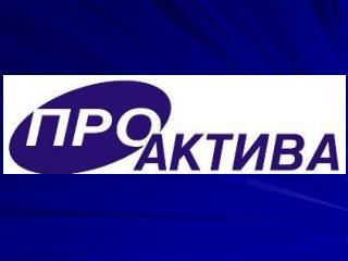 ПРОАКТИВА - Скопје Здружение на урбанисти на Србија