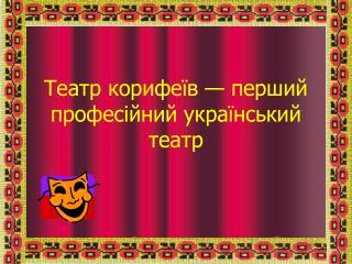 Театр корифеїв — перший професійний український театр