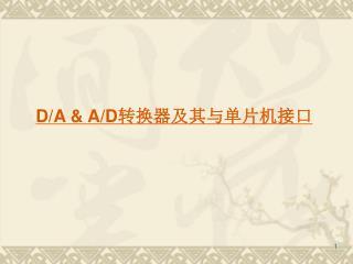 D/A & A/D 转换器及其与单片机接口