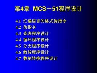 第 4 章   MCS - 51 程序设计