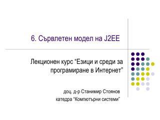 6 . Сървлетен модел на  J2EE