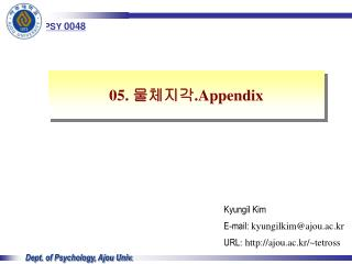 Dept. of Psychology, Ajou Univ.