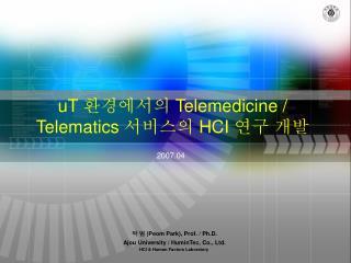 uT  환경에서의  Telemedicine / Telematics  서비스의  HCI  연구 개발