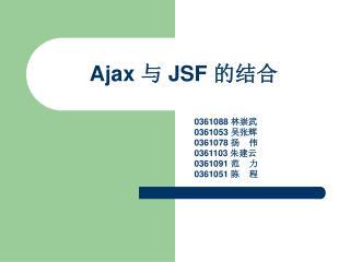 Ajax  与  JSF  的结合