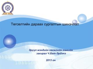 Эрүүл мэндийн хөгжлийн төвийн  захирал Ч.Бат-Эрдэнэ 2013 он