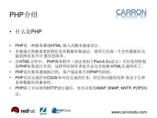 PHP 介绍