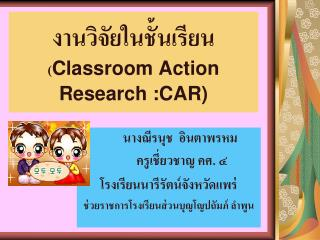 Classroom Action Research :CAR