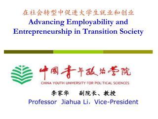 在社会转型中促进大学生就业和创业 Advancing Employability and Entrepreneurship in Transition Society