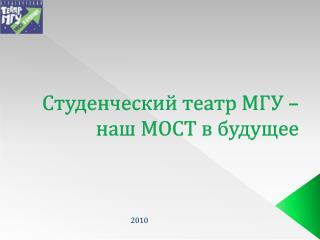 Студенческий  театр МГУ –  наш МОСТ в будущее