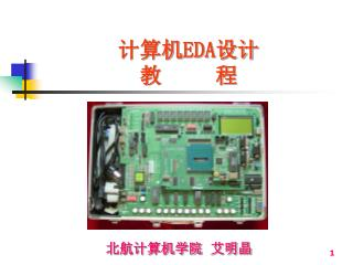 计算机 EDA 设计 教     程
