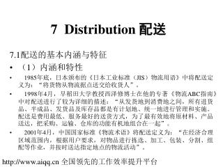 7   Distribution  配送