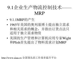 9.1企业生产物流控制技术—— MRP