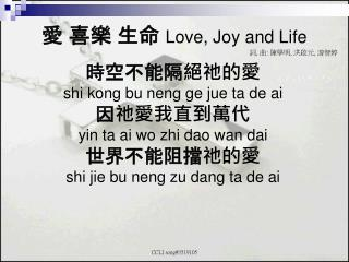 愛 喜樂 生命  Love, Joy and Life
