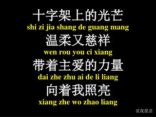 十字架上的光芒 shi zi jia shang de guang mang 温柔又慈祥 wen rou you ci xiang 带着主爱的力量