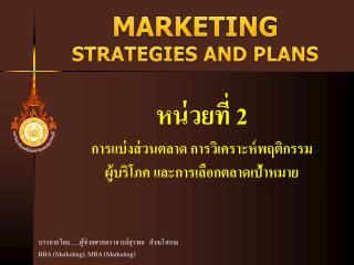 บรรยายโดย......ผู้ช่วยศาสตราจารย์สุ รพล สังฆ โสภณ BBA (Marketing), MBA  (Marketing)