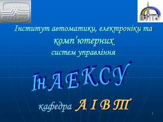 Інститут автоматики, електроніки та комп'ютерних систем управління кафедра   А І В Т