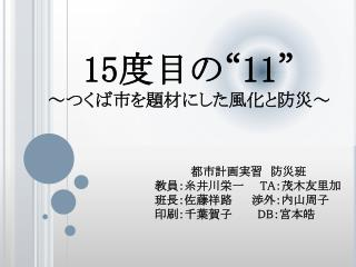 """15 度 目の"""" 11 """" ~つくば市を題材にした風化と防災~"""
