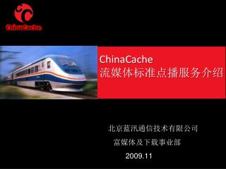 ChinaCache ???????????