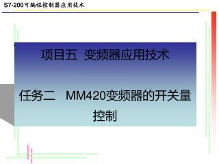 项目五 变频器应用技术 任务二    MM420 变频器的开关量控制