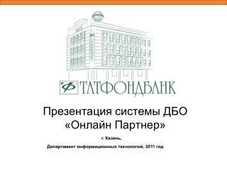 Презентация системы ДБО «Онлайн Партнер»