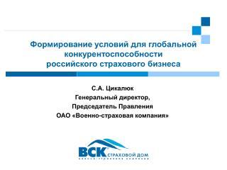 Формирование условий для глобальной конкурентоспособности  российского страхового бизнеса